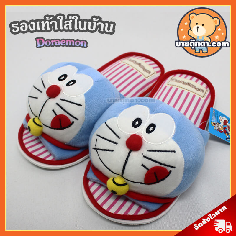 รองเท้าใส่ในบ้าน โดเรม่อน ลายชมพู / Doraemon Slipper