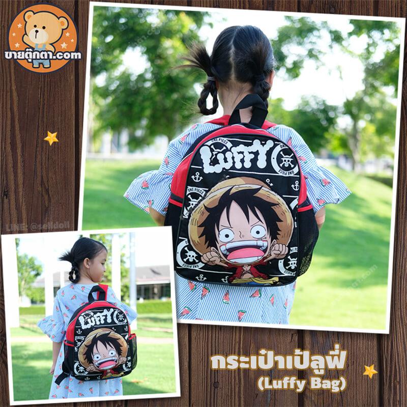 กระเป๋าเป้ ลูฟี่ วันพีช / Luffy Bag จากเรื่อวันพีช Onepiece