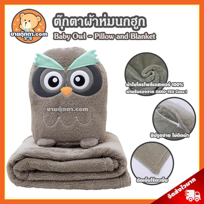 ตุ๊กตาผ้าห่ม นกฮูก / Owl Pillow and Blanket