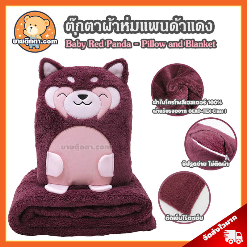 ตุ๊กตาผ้าห่ม แพนด้าแดง / Red Panda Pillow and Blanket