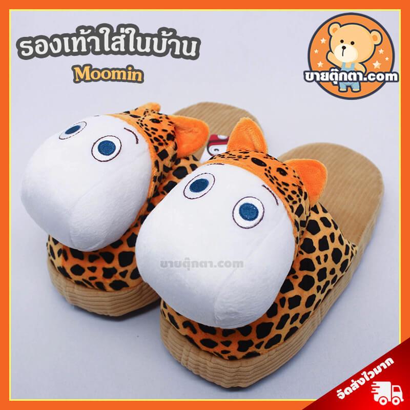 รองเท้าใส่ในบ้าน มูมิน / Moomin Slipper