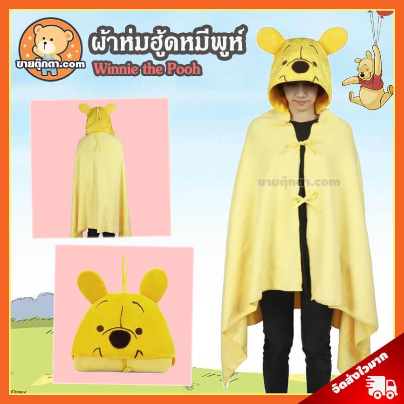 ผ้าห่มฮู้ด หมีพูห์ / Winnie the Pooh จากเรื่องวินนี่เดอะพูห์ Winnie the pooh ของค่าย ดิสนีย์ Disney