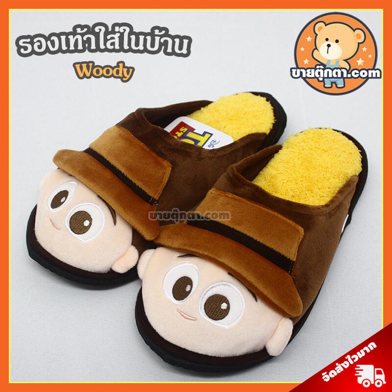 รองเท้าใส่ในบ้าน วู้ดดี้ / Woody จากหนังเรื่อง ทอยสตอรี่ Toy Story ของค่าย ดิสนีย์ Disney