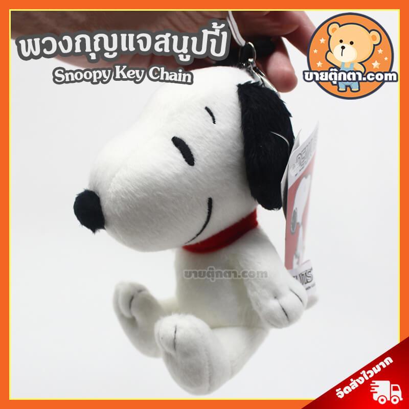 พวงกุญแจ สนูปปี้ / Snoopy Keychain ของค่าย ดิสนีย์ Disney