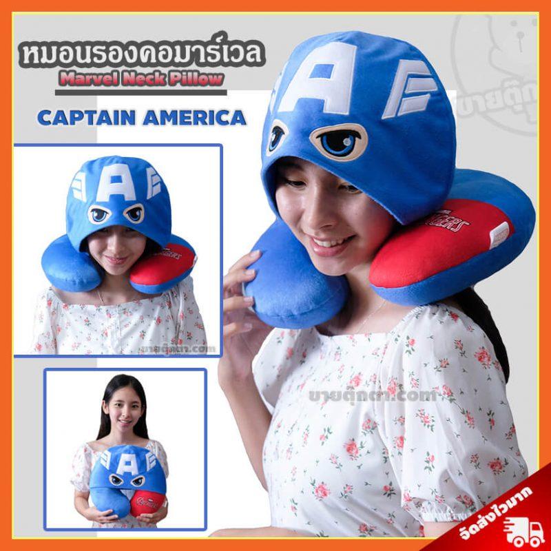 หมอนรองคอ กัปตันอเมริกา / Captain America จากเรื่องอเวนเจอร์ส Avenger Endgame ของค่าย มาร์เวล Marvel