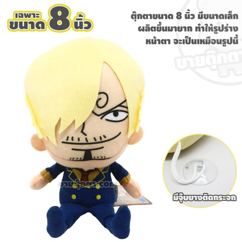 ตุ๊กตา ซันจิ จากเรื่องวันพีช Luffy Onepiece