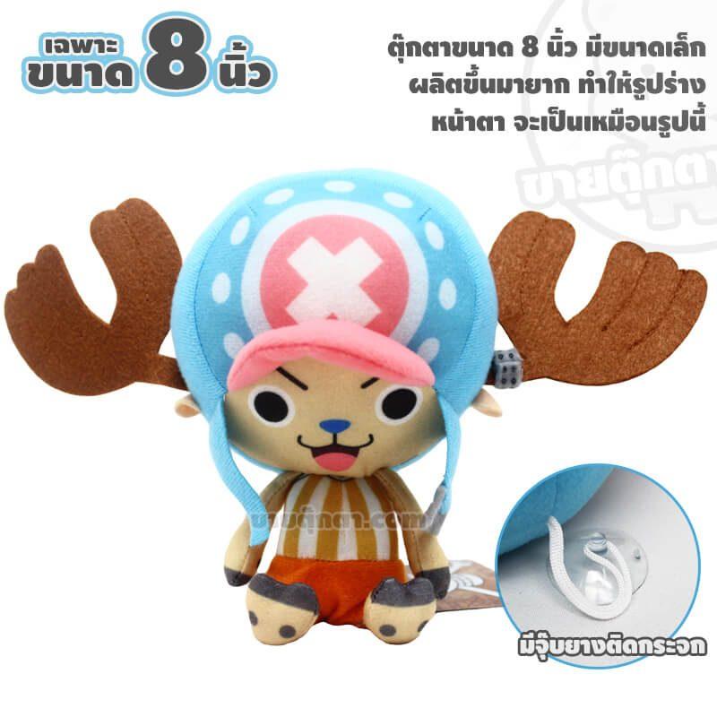 ตุ๊กตา ช็อปเปอร์ จากเรื่องวันพีช Luffy Onepiece