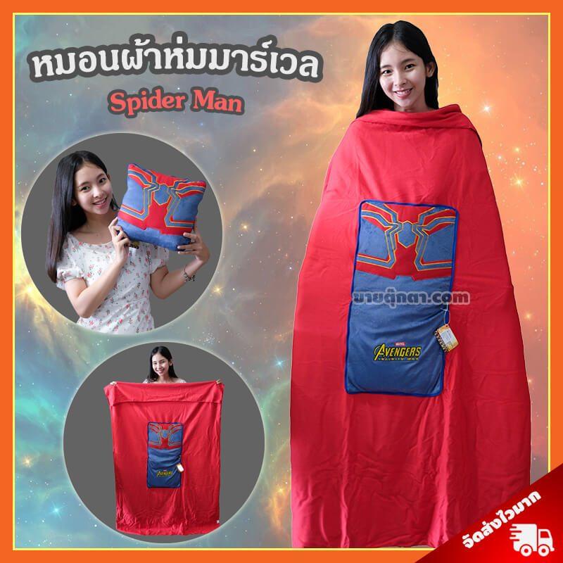 หมอนผ้าห่ม สไปเดอร์แมน / Spider Man จากเรื่องอเวนเจอร์ส Avenger Endgame ของค่าย มาร์เวล Marvel
