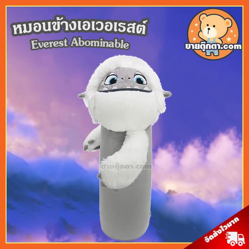หมอนข้าง เอเวอเรสต์ / Everest Abominable Snowman เยติ Yeti ของค่าย ดรีมเวิกส์ DreamWorks