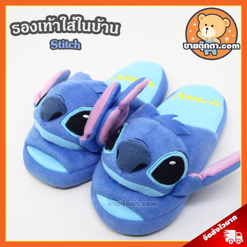 รองเท้า สติช / Stitch Slipper จากเรื่อง ลีโล่ แอนด์ สติทซ์ ของค่าย ดิสนีย์ Disney