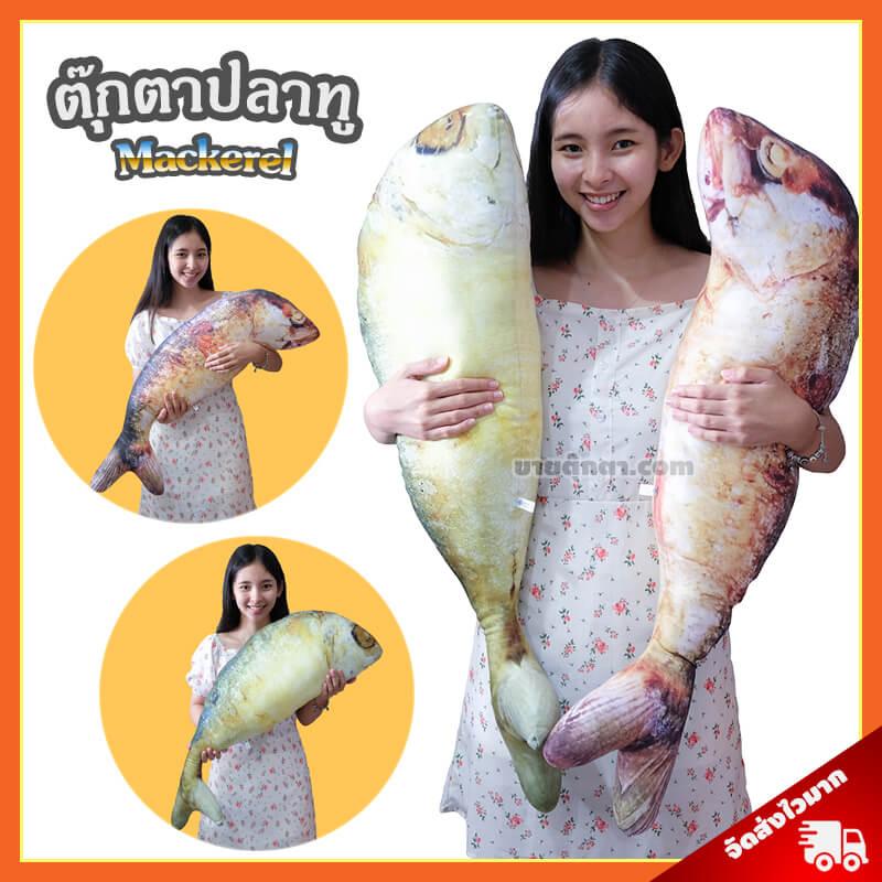 ตุ๊กตา ปลาทู / Mackeral