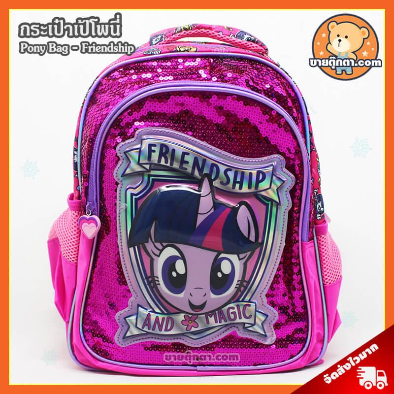 กระเป๋าเป้ โพนี่ / Pony Bag มายลิตเติ้ลโพนี่ My Little Pony