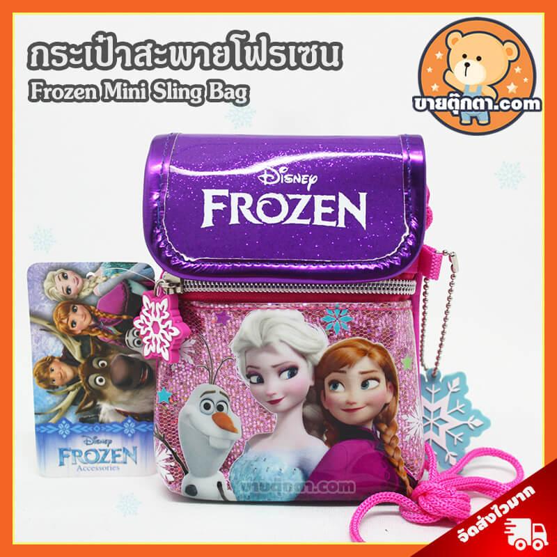 กระเป๋าสะพาย โฟรเซน / Frozen Mini Bag โฟรเซ่น Elsa เอลซ่า Anna แอนนา