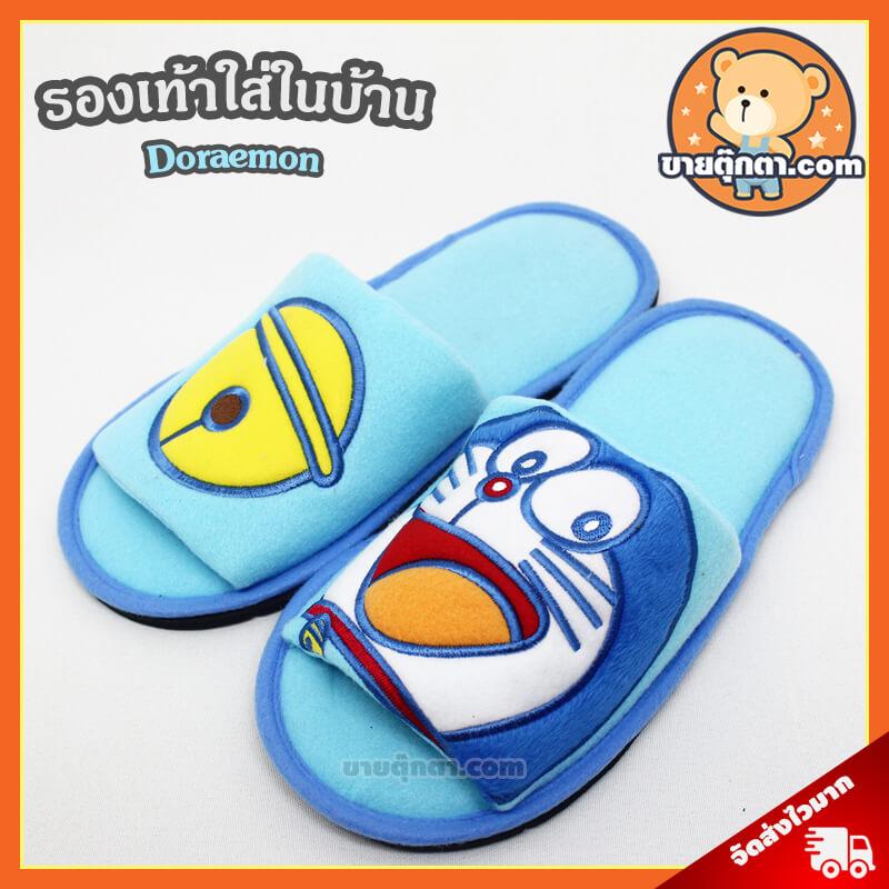 รองเท้าใส่ในบ้าน โดเรม่อน / Doraemon Slipper
