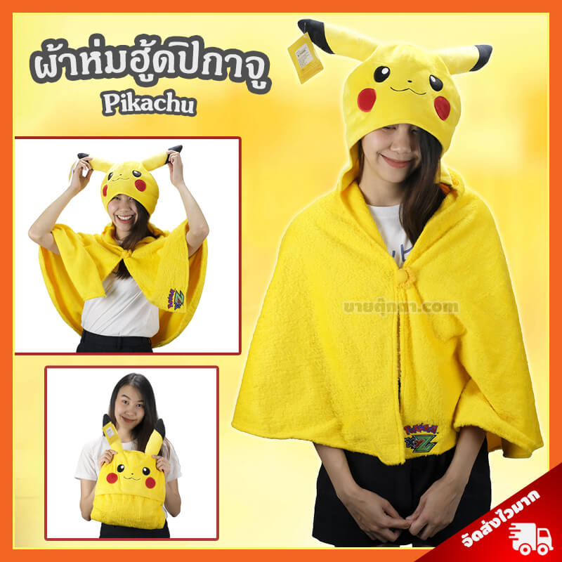 ผ้าห่มฮู้ด ปิกาจู / Pikachu Pikaju พิกะจู ของเรื่อง โปเกม่อน โปเกมอน Pokemon