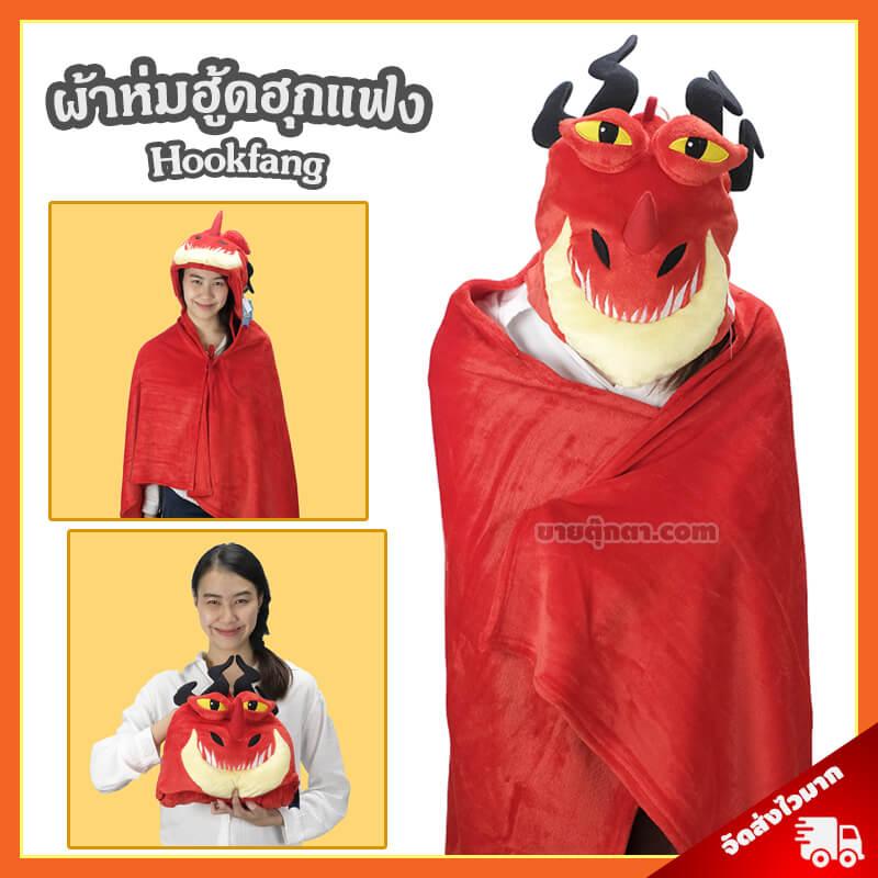 ผ้าห่มฮู้ด พญาเพลิงพิฆาต / Hookfang ฮุกแฟง จากเรื่อง อภินิหารไวกิ้งพิชิตมังกร How To Train Your Dragon