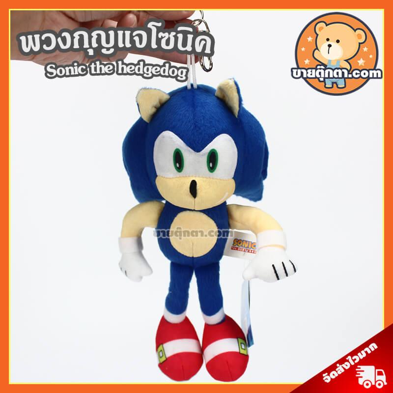 ตุ๊กตา โซนิค / Sonic จากเรื่อง โซนิค เดอะ เฮดจ์ฮ็อก Sonic the Hedgedog