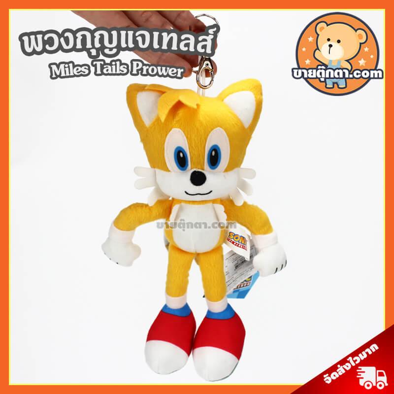 ตุ๊กตา ไมลส์ เทลส์ พราวเวอร์ / Miles Tails Prower จากเรื่อง โซนิค เดอะ เฮดจ์ฮ็อก Sonic the Hedgedog