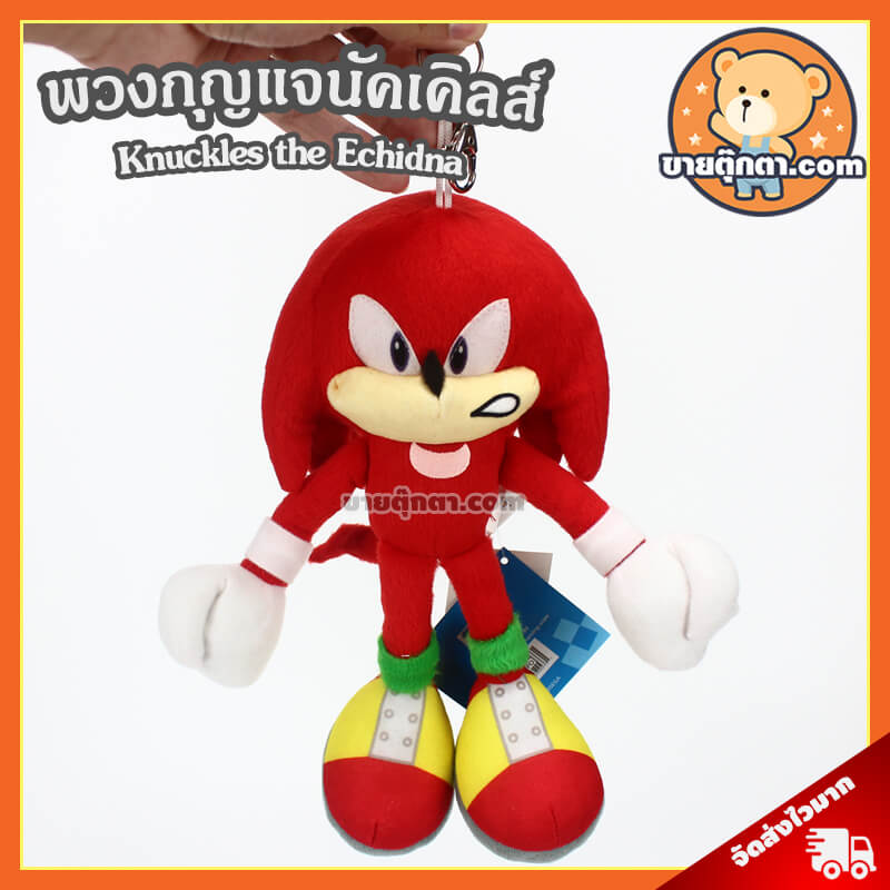 ตุ๊กตา นัคเคิลส์ ดิอีคิดนา / Knuckles the Echidna จากเรื่อง โซนิค เดอะ เฮดจ์ฮ็อก Sonic the Hedgedog
