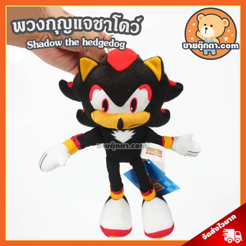 ตุ๊กตา ชาโดว์ เดอะ เฮดจ์ฮ็อก / Shadow the hedgedog จากเรื่อง โซนิค เดอะ เฮดจ์ฮ็อก Sonic the Hedgedog