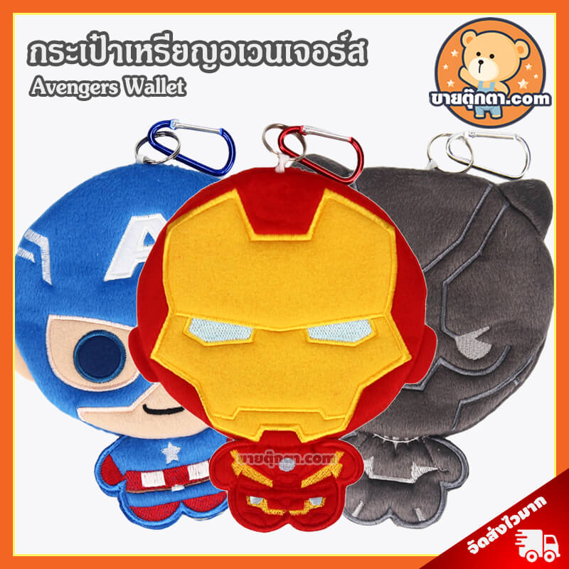 กระเป๋าเหรียญ อเวนเจอร์ส / Avengers Wallet จากเรื่องอเวนเจอร์ส Avenger Endgame ของค่าย มาร์เวล Marvel
