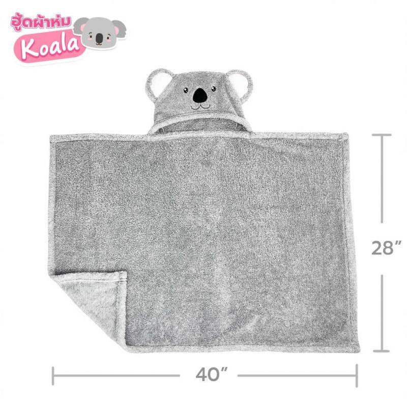 ผ้าห่มฮู้ด โคอาล่า / Coala หมีโคอาลา Koala