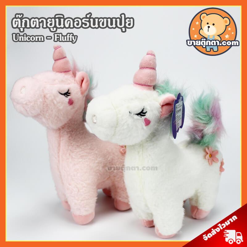 ตุ๊กตา ยูนิคอร์น ขนปุย / Unicorn Fluffy Plush Toy