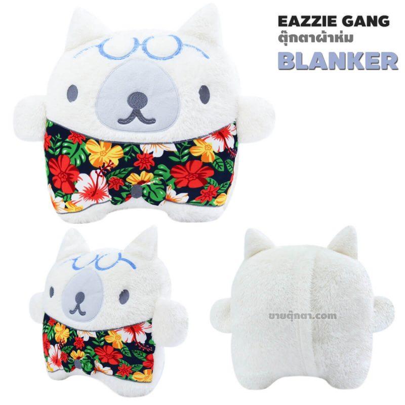 ตุ๊กตาผ้าห่ม อีซี่แกงค์ ฮาวาย / Eazzie Gang Hawaii Collection