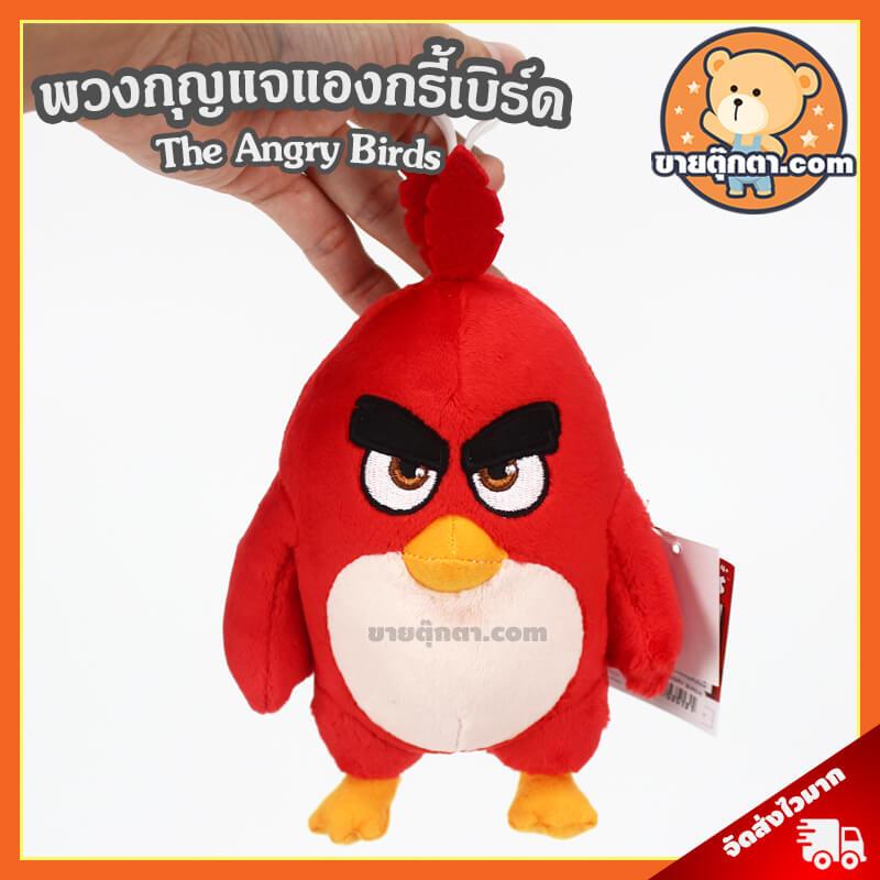 พวงกุญแจ เรด แองกรี้เบิร์ด / Red The Angry Bird Keychain