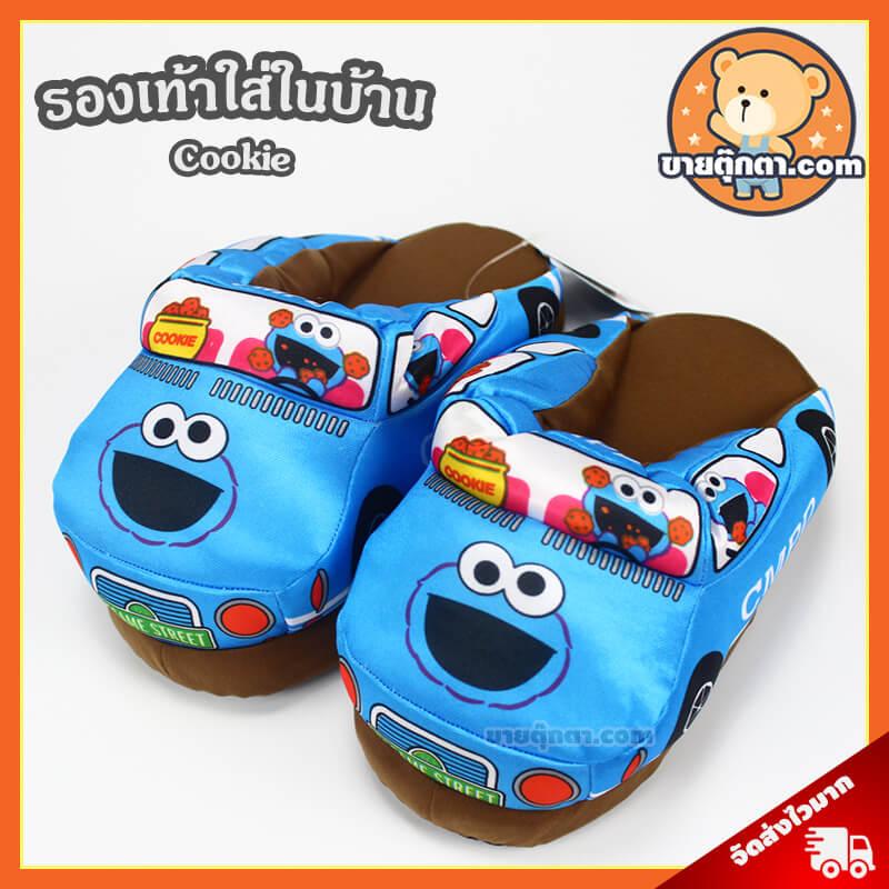 รองเท้าใส่ในบ้าน คุ๊กกี้ / Cookie Slipper เซซามีสตรีท Sesame Street