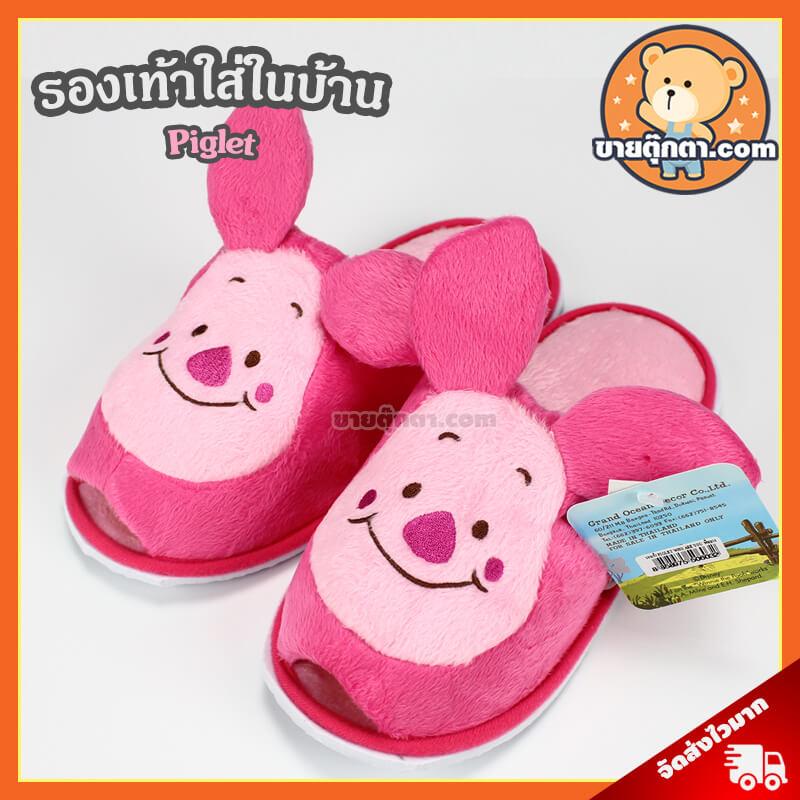รองเท้า พิกเล็ต / Piglet Slipper จากเรื่อง Winnie the pooh