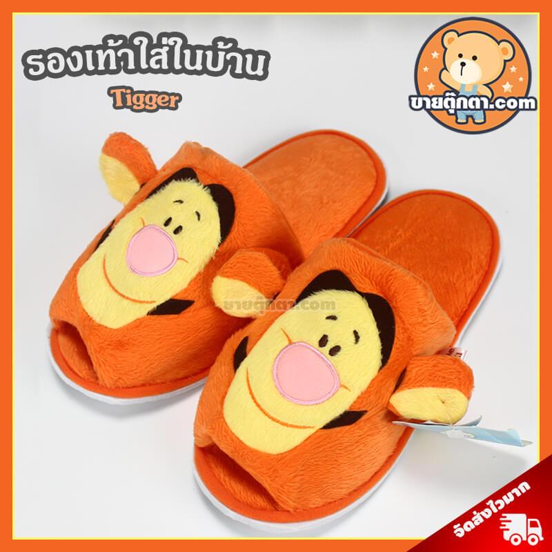 รองเท้า ทิกเกอร์ / Tigger Slipper จากเรื่อง Winnie the pooh