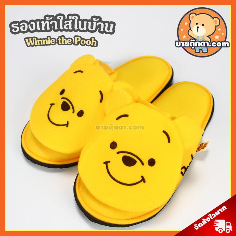 รองเท้า หมีพูห์ / Pooh Slipper จากเรื่อง Winnie the pooh
