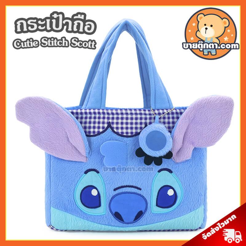 กระเป๋าถือ สติช / Cutie Stitch Scott Bag